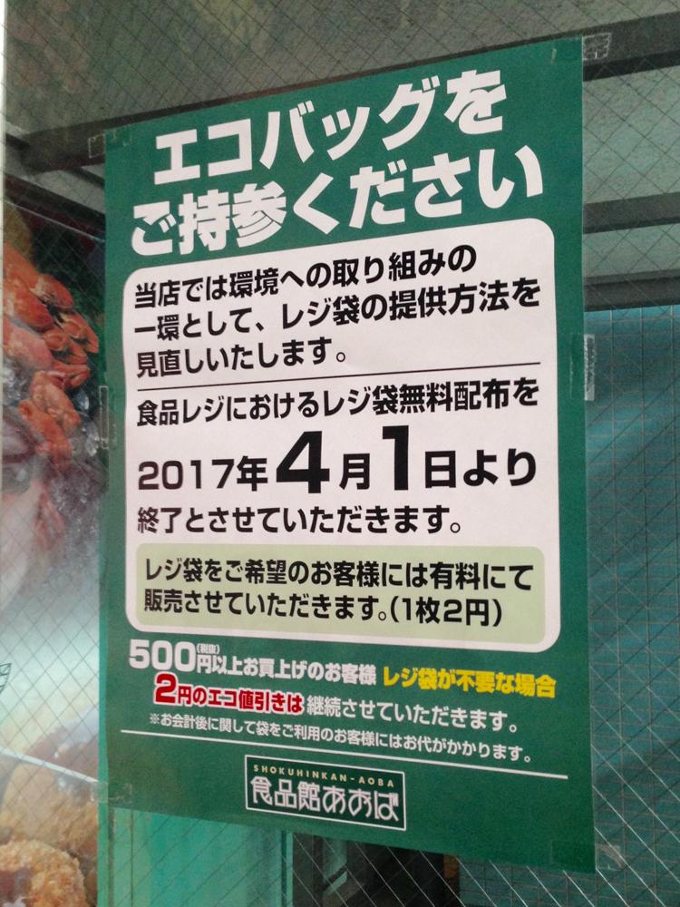 スーパー「食品館あおば」元町店のレジ袋が4/1から有料に