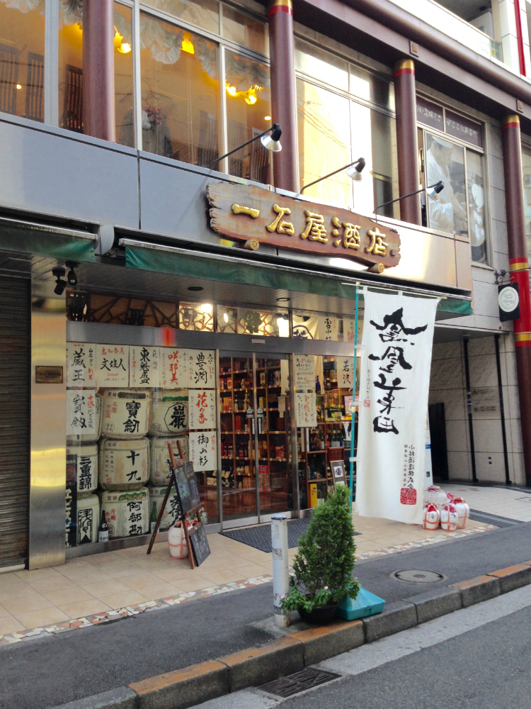 横浜中華街にある本気の日本酒酒屋「一石屋酒店」